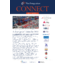 PortIntegration CONNECT Issue 01 / Spring 2011